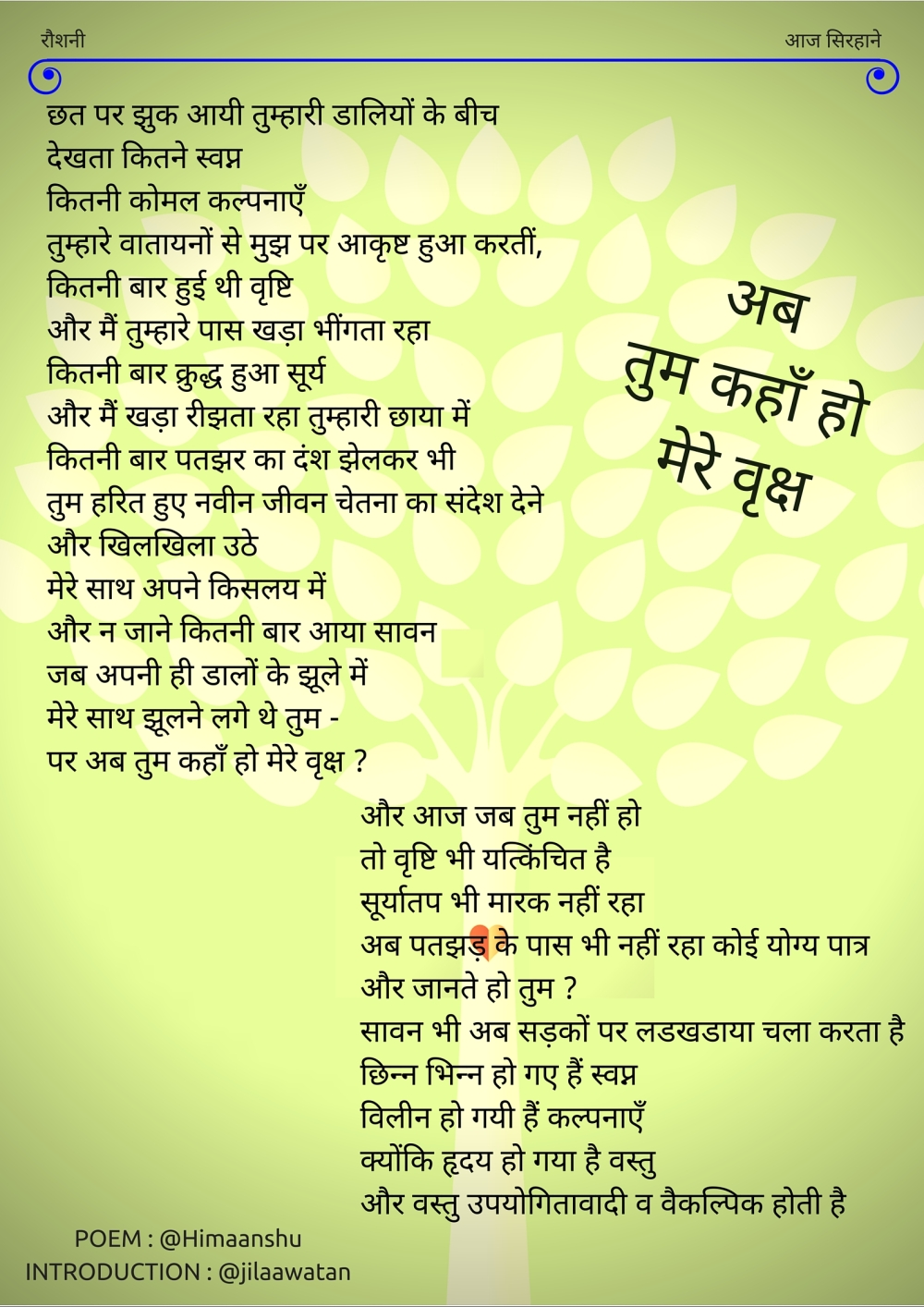 himanshu roshni may 2