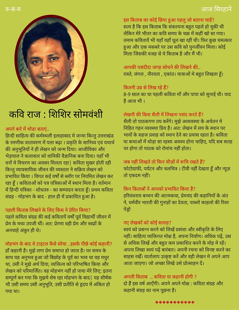 Interview Shishir