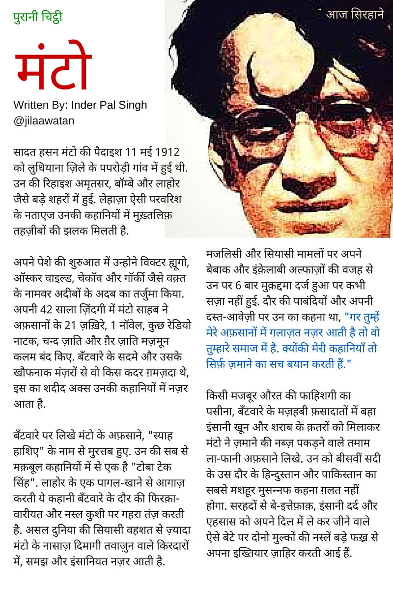 Manto By Inder(1)