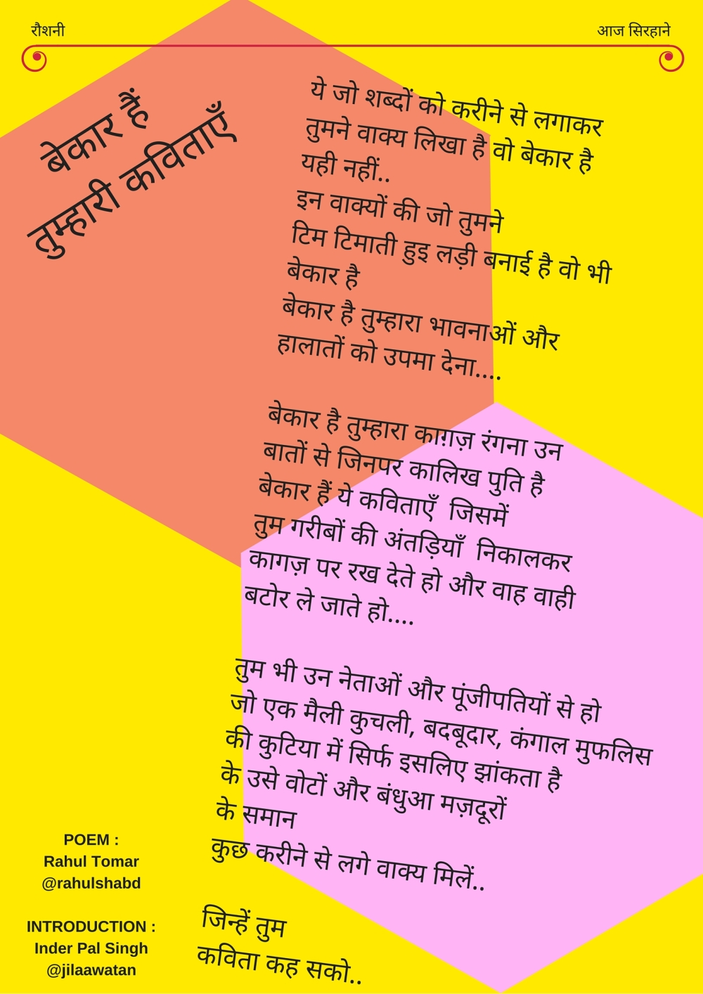 rahul roshni may 2