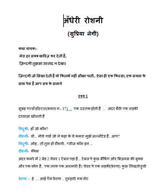 andheri-roshni-supriya-1