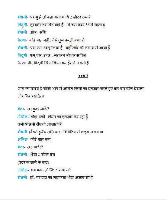 andheri-roshni-supriya-2