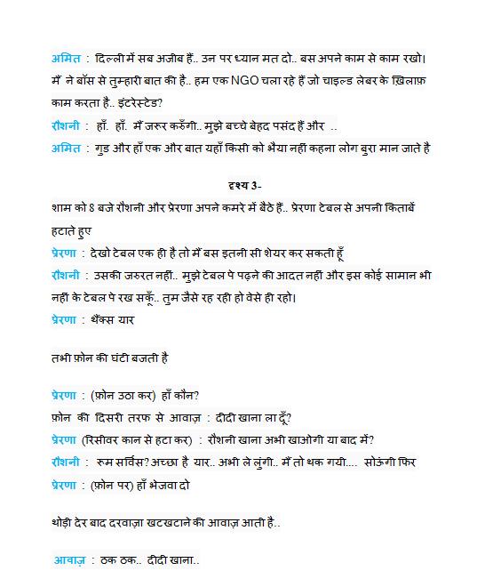 andheri-roshni-supriya-3