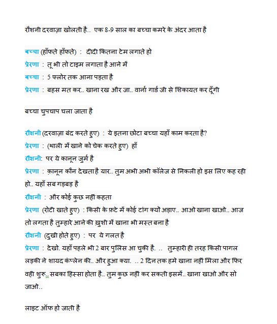 andheri-roshni-supriya-4