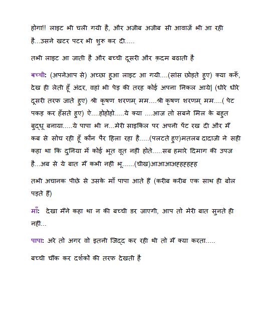 आधे अधूरे भूत anshu bhatia 5.PNG