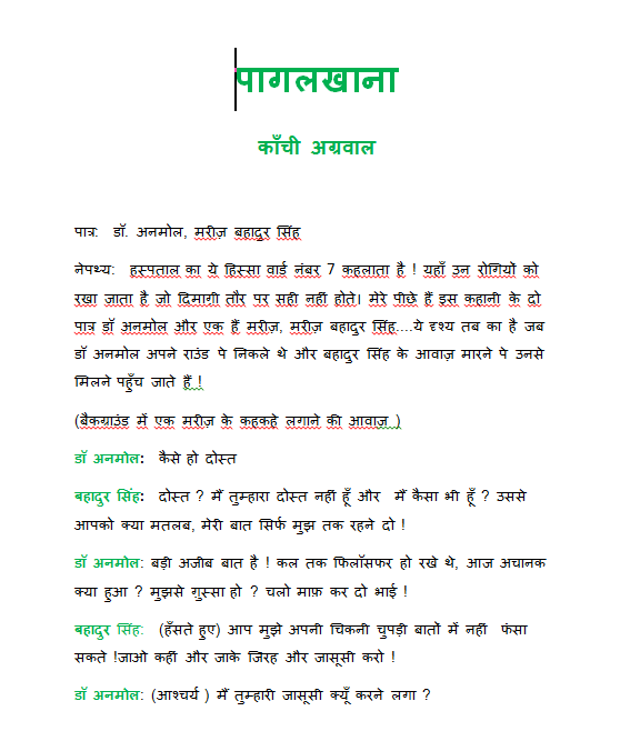 paagalkhana-kaanchi-aggarwal-1