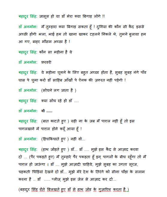 paagalkhana-kaanchi-aggarwal-2