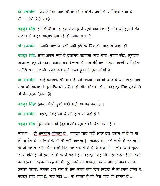 paagalkhana-kaanchi-aggarwal-3