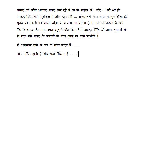 paagalkhana-kaanchi-aggarwal-4